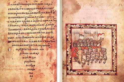 страницы  радзивиловской летописи